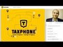 TAXPHONE. Официальный вебинар компании 21.08.2018