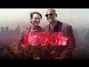 Смертельное оружие / Lethal Weapon 2 Промо 3-го сезона 2018