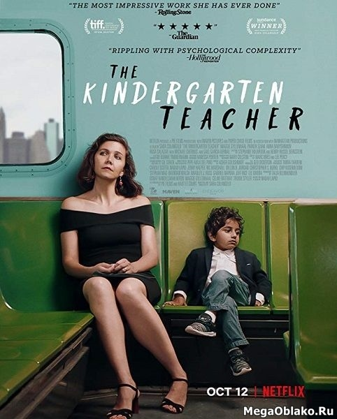 Воспитательница / The Kindergarten Teacher (2018/WEB-DL/WEB-DLRip)