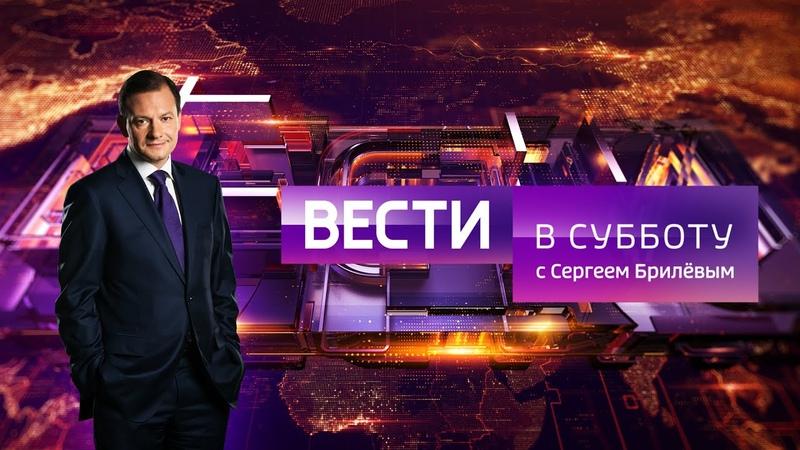 Вести в субботу с Сергеем Брилевым(HD) от 14.07.18