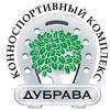"""Конноспортивный комплекс """"Дубрава"""""""