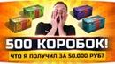 ОЧЕНЬ ПОВЕЗЛО! ● ОТКРЫЛ 500 КОРОБОК ● Что выпало на 50 000 рублей ● Розыгрыш