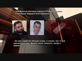 Баста на передаче «Человек и Закон» об обмане блогера из Калуги
