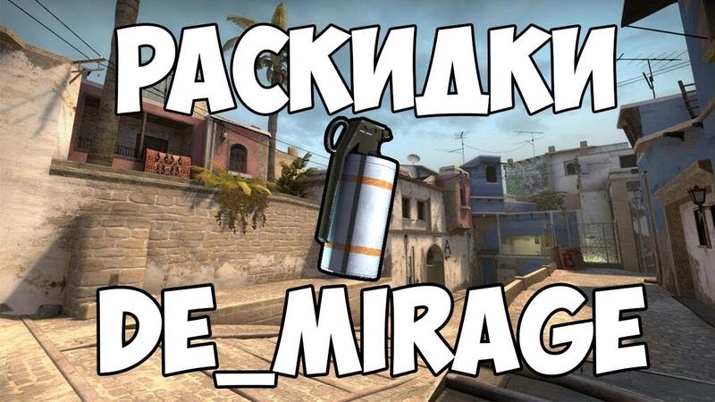 CS:GO | DE_MIRAGE Раскидка гранат.