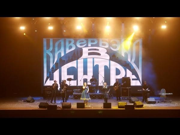 Кавер-группа «В ЦЕНТРЕ» Pop live Adrenaline STADIUM l Участник теле-проекта Голос!