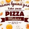 Pizza Makers | Доставка Пиццы Челябинск
