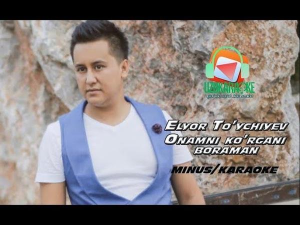 Elyor To'ychiyev - Onam | Элёр Туйчиев - Онам (Karaoke version)