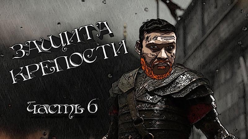 ЗАЩИТА КРЕПОСТИ Прохождение - Ryse Son of Rome часть 6