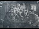 Серп и молот В трудные дни Две семьи 1921