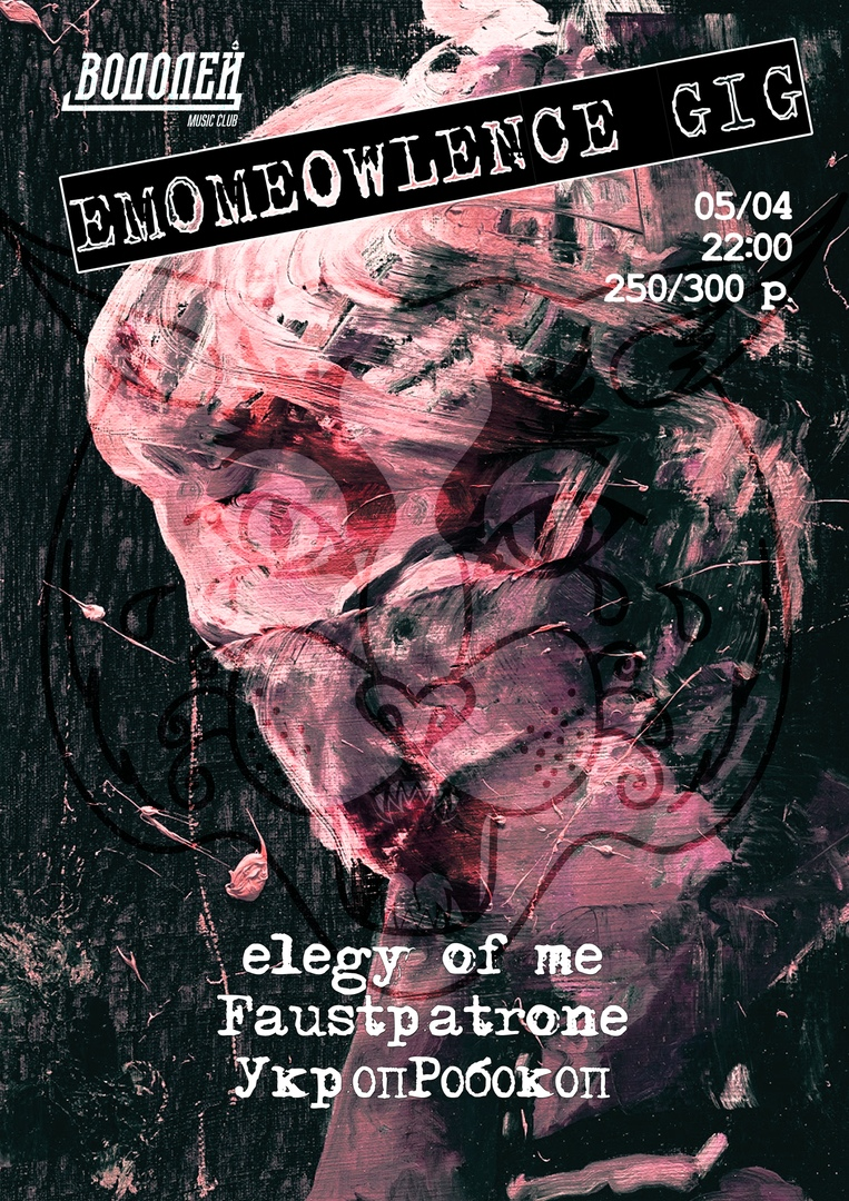Афиша Владивосток Emomeowlence gig 3