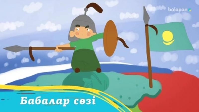 Балапан телеарнасы жаңа маусым смотреть онлайн без регистрации