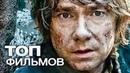 ХОББИТ ВСЕ ФИЛЬМЫ 2012-2014