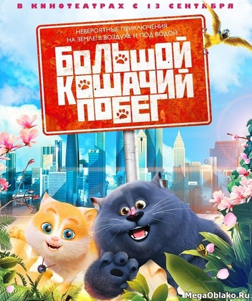 Большой кошачий побег / Cats & Peachtopia (2018/WEB-DL/WEB-DLRip)