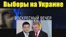 Выборы на Украине! Воскресный Вечер с Владимиром Соловьевым 31.03.2019