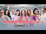 COSMOS girls — MAMA AMA RICH (Лепс Киркоров Билан Шнуров Бузова Emin)