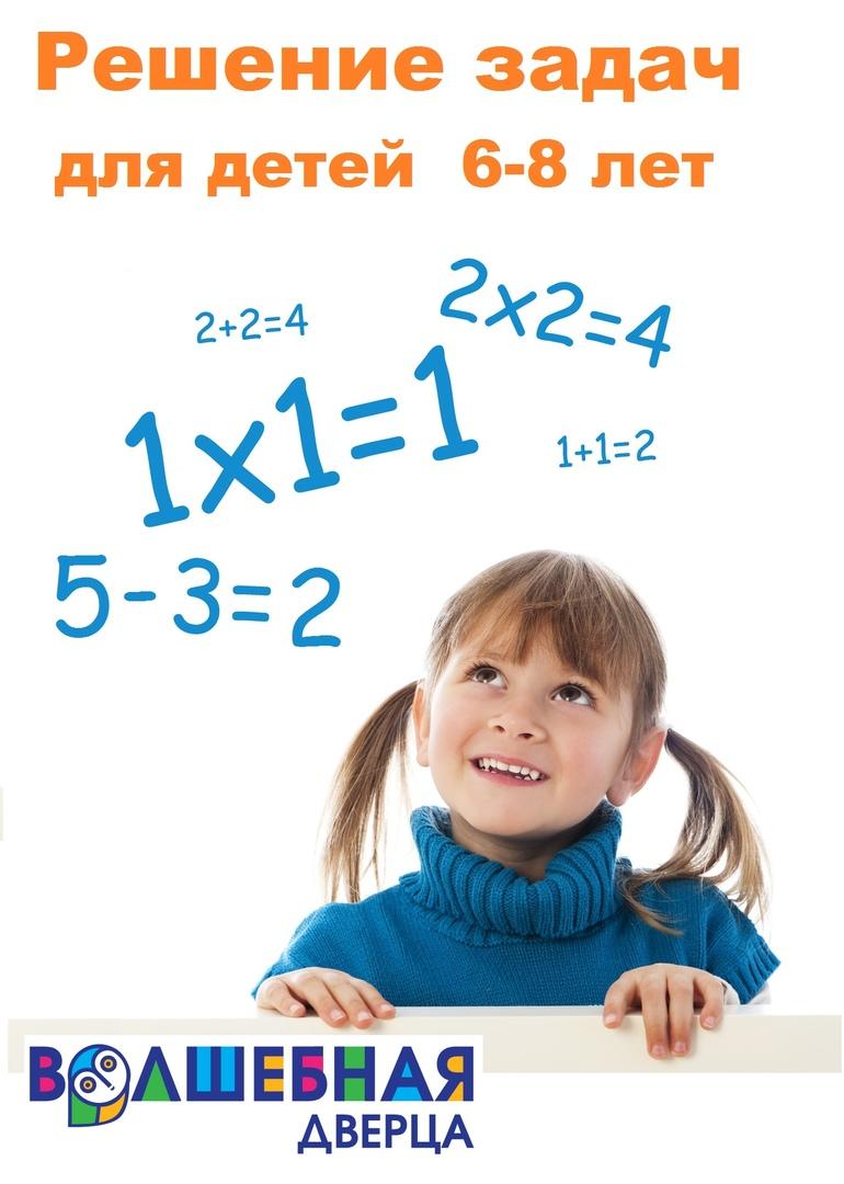 Решение математических задач для учеников 1-2 классов