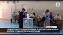 КЭБ ИТОГИ Довыборы в Госдуму Приднестровье проголосовало