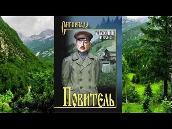 АНАТОЛИЙ ИВАНОВ. ПОВИТЕЛЬ (ЧАСТЬ 04. ГЛАВЫ 01-03)