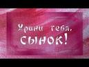 Очень трогательная песня сыну ХРАНИ ТЕБЯ, СЫНОК