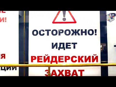 РЕЙДЕРСКИЙ ЗАХВАТ КВАРТИРЫ В МОСКВЕ