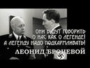 Леонид Броневой (1973). Они будут говорить о нас как о легенде! / Семнадцать мгновений весны, 1973