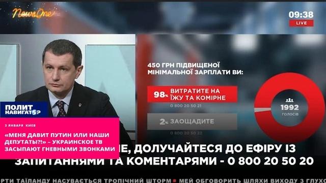 «Меня давит Путин или наши депутаты?!» – украинское ТВ засыпают гневными звонками