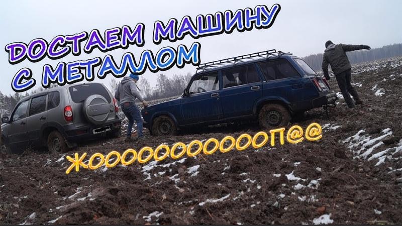 ЗАСТРЯЛ в ЖИЖЕ / ЭВАКУАЦИЯ машины с МЕТАЛЛОМ / ОФРОАД / offroad