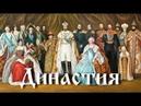 🎞️«Династия» 🕑 Фильм 6 «Русский Гамлет»