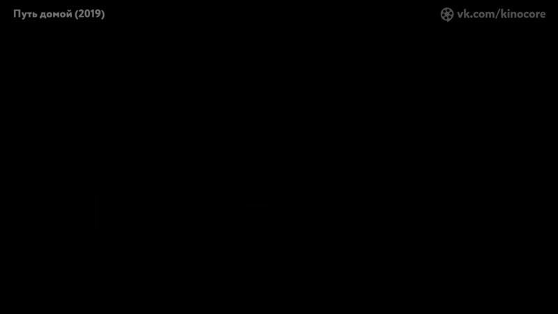 Пpeмьepa ceмeйнọй мeлọдpaмы ||П||ÿ||т||ь|| ||д||ọ||м||ọ||й (2||0||1||9)