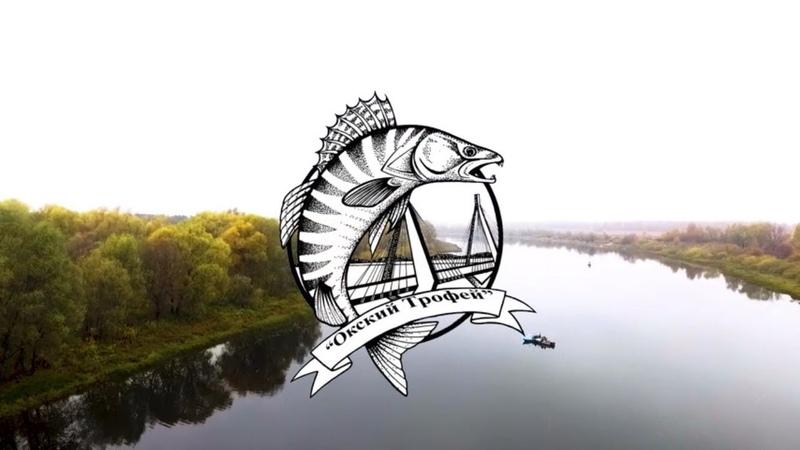 Рыболовные соревнования Окский Трофей - 2018 Трейлер
