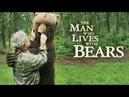 Человек который живет с медведями The Man Who Lives With Bears