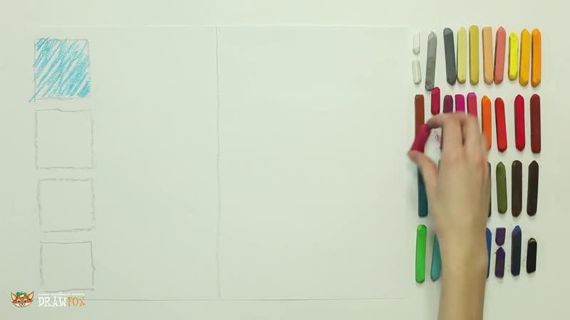 DrawFox. Сухая пастель для начинающих. Урок 1-1. Основные техники пастели. Цвето