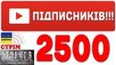 УКРАЇНСЬКИЙ СТРІМ S T A L K E R Поклик Прип'яті 2500 підписників на каналі