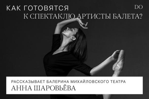 Спросили балерину Михайловского о том, как артисты готовятся к спектаклю и собрали её милые ответы в карточках.
