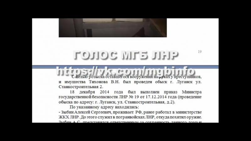 Справка о преступных и коррупционных связях во властных структурах ЛНР