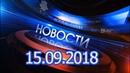 Новости 15.09.2018. Новости сегодня Главные новости дня. Новости России и Мира