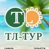 Горящие туры из Самары и Тольятти ТЛ-ТУР