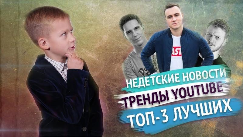 Матвей Стар Шоу | TOP-3 лучших | Обзор на тренды YouTube | KAZKA, Синяя Рука, Масленников, Соболев.