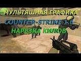 Мультяшная нарезка килов по Counter-Strike 1.6мувикприкольные видюхи