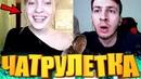 Чат Рулетка Куплинов, Неадекваты, Кот Убийца 41