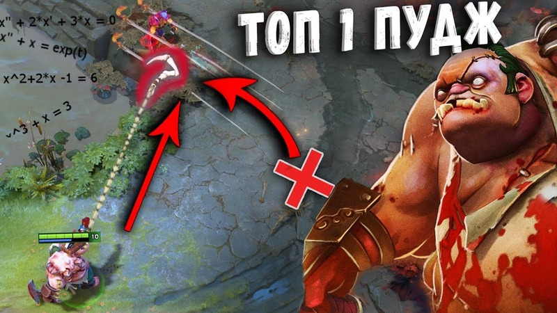 СПАМЕР ПУДЖА на 7000 ММР! QUPE - PUDGE ONLY DOTA 2!