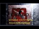 Первые в мире игравые субтитры по аниме атака титанов/アニメ攻撃の巨人のための世界初のゲーム字幕