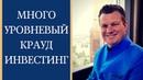 Как быстро заработать деньги и стать МИЛЛИОНЕРОМ с помощью Многоуровневого Краудинвестинга Ховратов