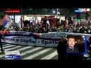 70 000 тысяч сербов Визит Путина в Белград произвел ФУРОР в стране Запад в ШОКЕ