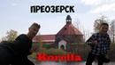 Приозерск скучная крепость Корела dimota серия 16