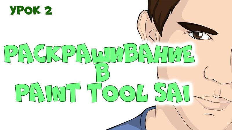 Раскрашивание в Paint Tool Sai.