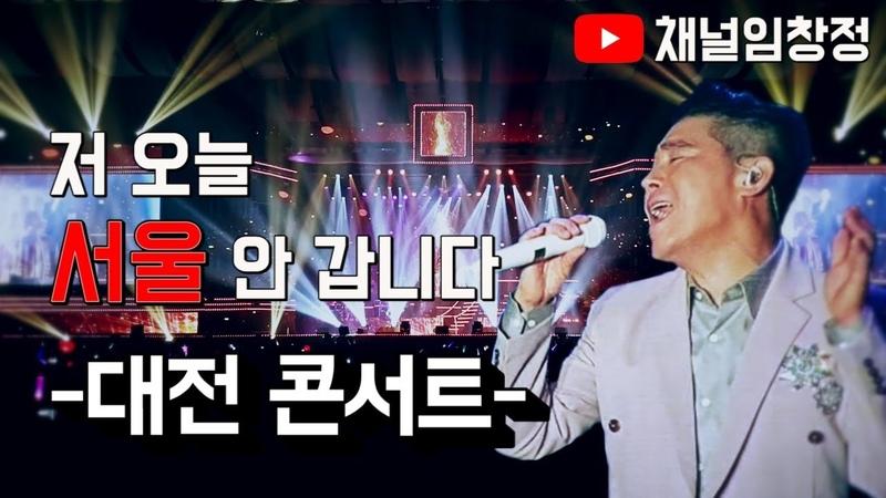 【임창정】 대전콘서트 하이라이트 직캠!! (IMCHANGJUNG CONCERT Kpop)