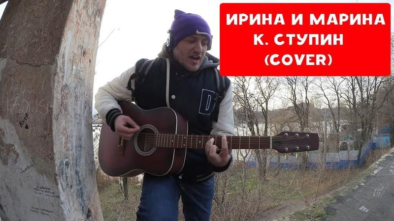 КОНСТАНТИН СТУПИН ИРИНА И МАРИНА COVER ХИККАН №1