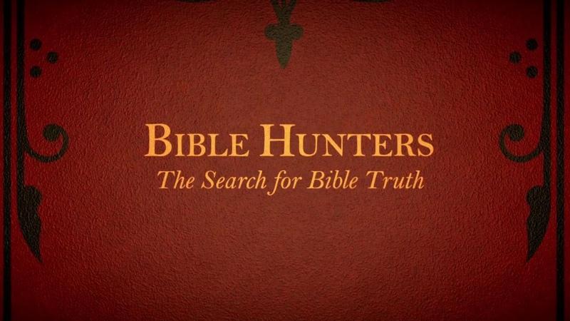 В поисках библейской истины