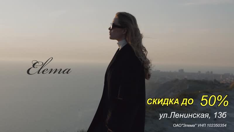 Скидки в Elema до 50% Улица Ленинская 13б